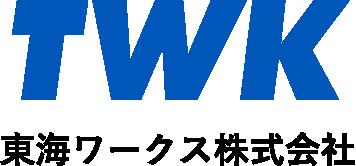 東海ワークス株式会社|オフィシャルサイト
