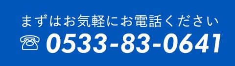 まずはお気軽にお電話ください。TL.0533-83-0641