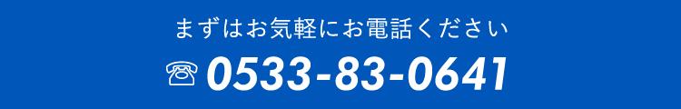 Tel.0533-83-0641