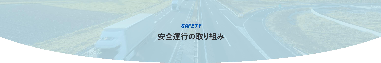 安全運行の取り組み